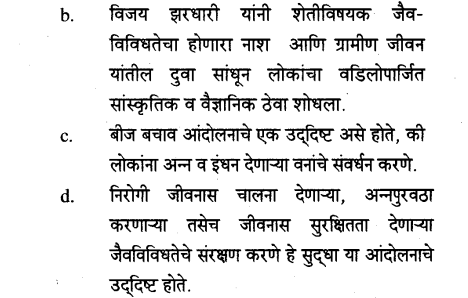 maharastra-board-class-10-solutions-science-technology-striving-better-environment-part-2-28