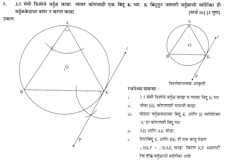 maharastra-board-class-10-solutions-for-geometry-Geometric-Constructions-ex-3-2-5