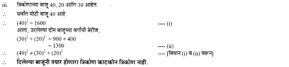 maharastra-board-class-10-solutions-for-geometry-similarity-ex-1-5-3