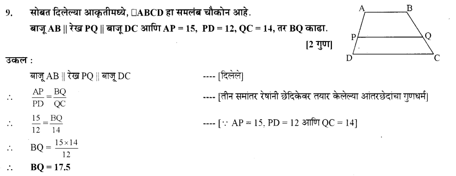 maharastra-board-class-10-solutions-for-geometry-similarity-ex-1-2-14