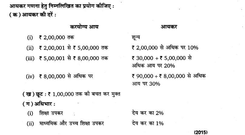 up-board-solutions-for-class-10-maths-karadhan-32