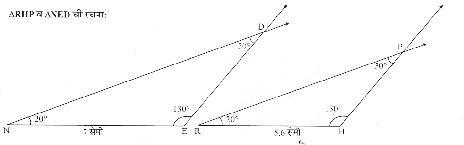 maharastra-board-class-10-solutions-for-geometry-Geometric-Constructions-ex-3-3-8