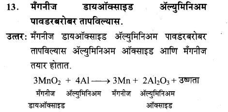 maharastra-board-class-10-solutions-science-technology-understanding-metals-non-metals-63