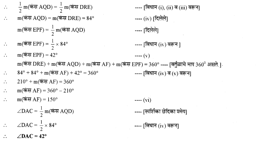 maharastra-board-class-10-solutions-for-geometry-Circles-ex-2-4-10