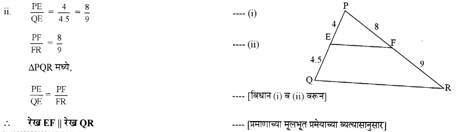 maharastra-board-class-10-solutions-for-geometry-similarity-ex-1-2-5