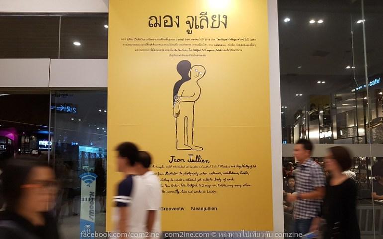 8ฌอง จูเลียง - The People งานศิลป์สนุก สะท้อนยุคโมเดิร์นไลฟ์