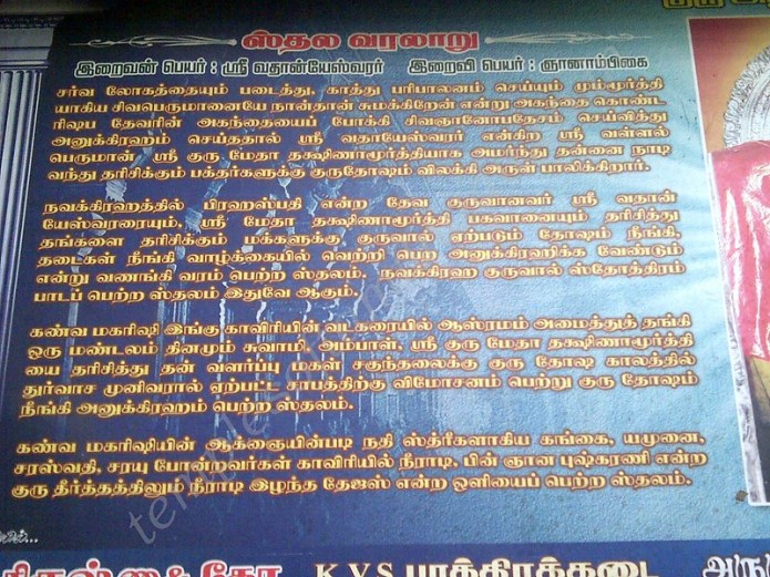 Sthala Puranam in Tamil, Vallalar Kovil, Mayiladuthurai