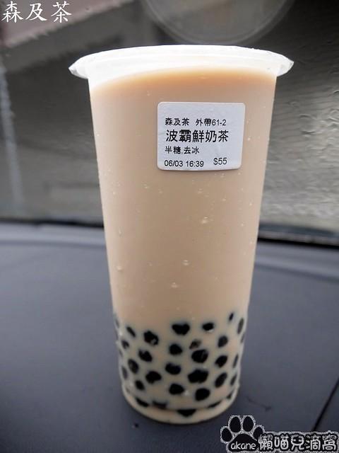 清水森及茶