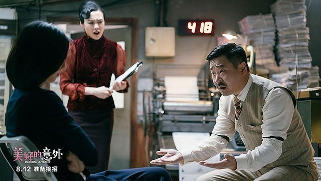 Beautiful Accident Wang Jing chun
