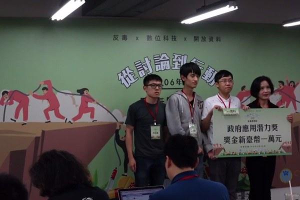反毒黑客松領獎-由左至右依序為洪鈺敏、吳逸軒、楊舜宇