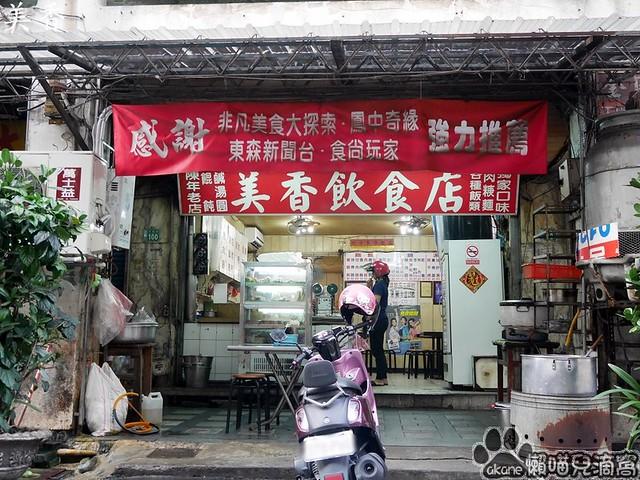 美香飲食店