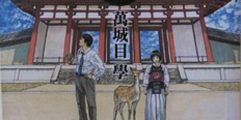 去過奈良後的延伸讀物。《鹿男》