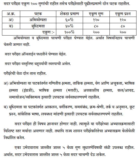 MAHA TAIT 2017 Mahapariksha