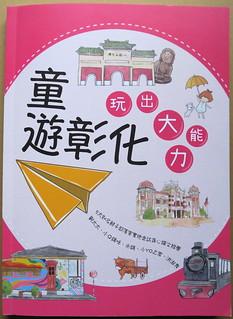 【文章收錄】《童遊彰化 玩出大能力》:「老屋活化 農業、生態的文創基地-成功旅社」