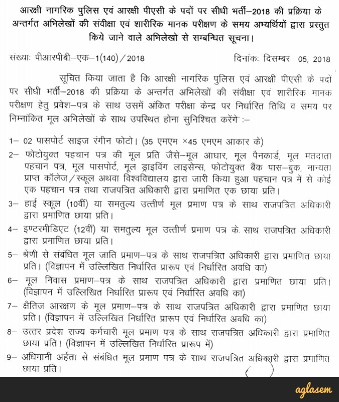 UP Police Result 2018: DV/PST Rules.