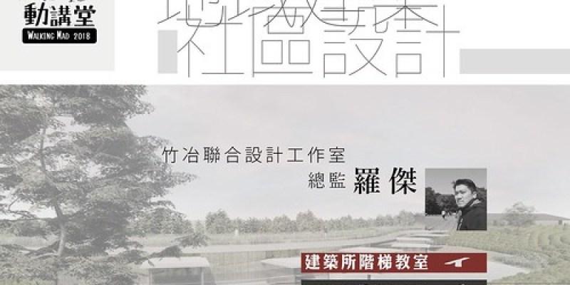 【行動講堂NO.12】羅傑:地域建築 社區設計