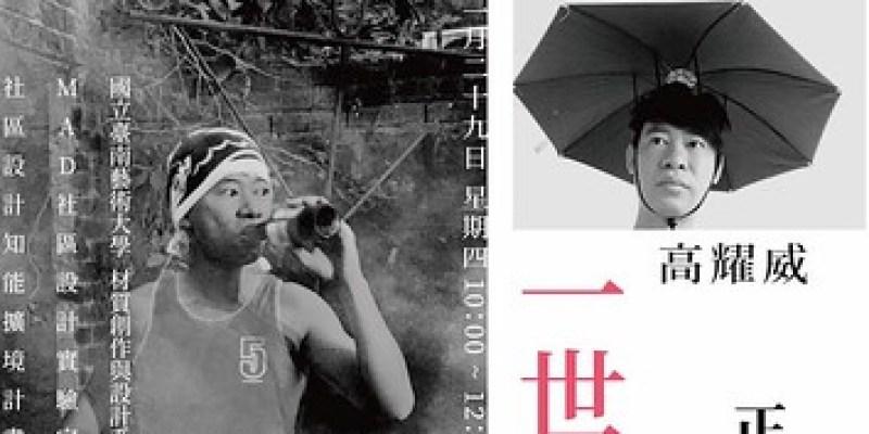 【行動講堂NO.11】「正興國」外交部長高耀威:一街一世界