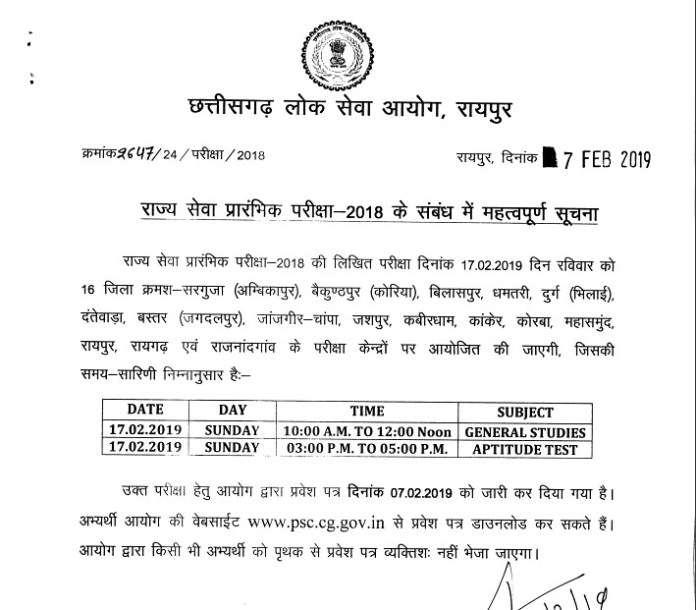 Notice for State Service Prelims time table