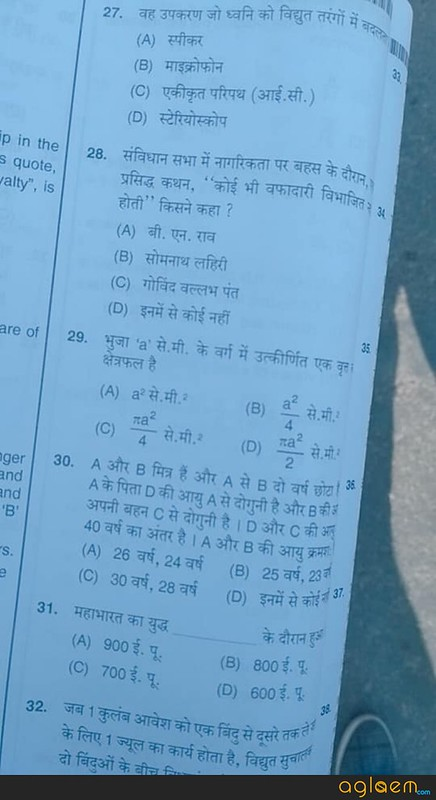 HSSC Group D Question Paper and Answer Key of 17 Nov 2018 Morning Shift