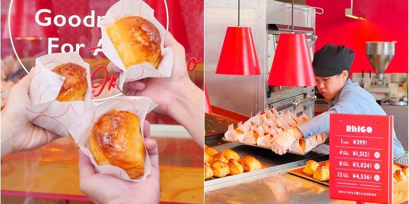【東京甜點】池袋RINGO蘋果派:東京天天排隊人氣蘋果派 現烤出爐千層酥皮加香濃卡士達好吃大推薦!買越多越便宜(雖然也沒有便到很多)