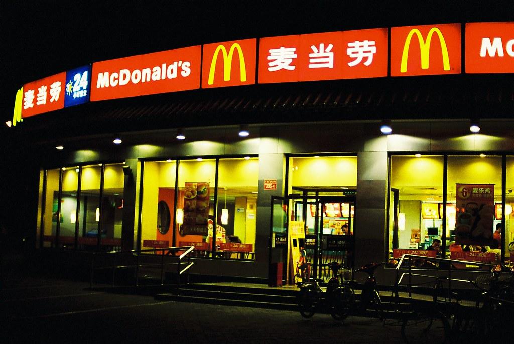 「麦当劳」の画像検索結果