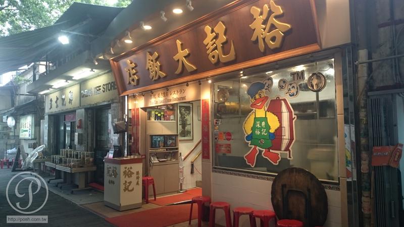 來自新界鄉村的好好味~【深井裕記燒鵝】店門