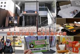 APA酒店 - 熊本交通中心南 APA Hotel Kumamoto Kotsu Center Minami