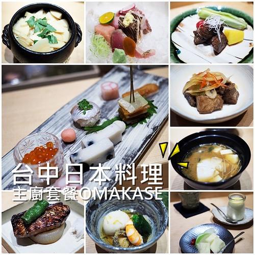台中日本料理推薦