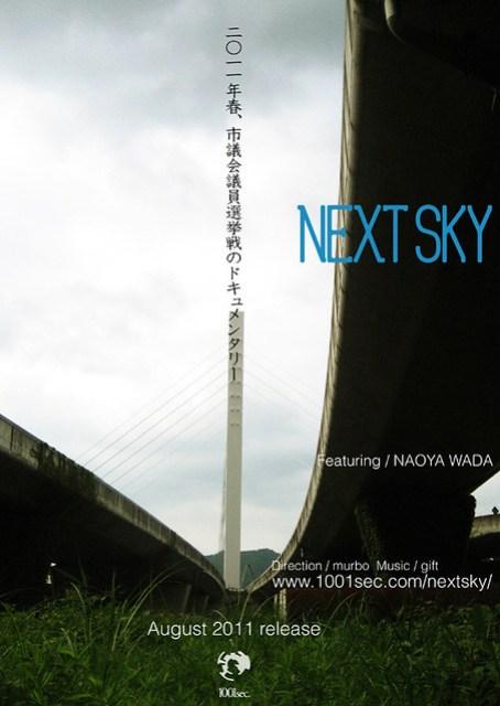 nextsky_flyer06
