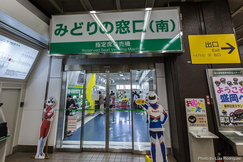 midori-no-madoguchi-morioka-1