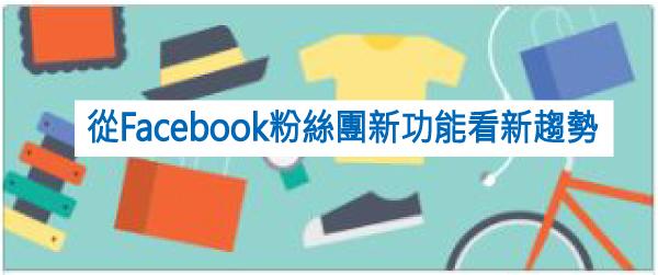26651508984_4513d0fbaa_o 從Facebook粉絲團新功能看新趨勢