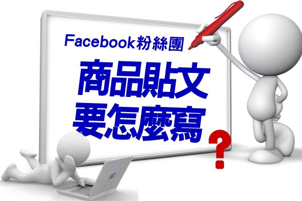Facebook粉絲團商品貼文要怎麼寫