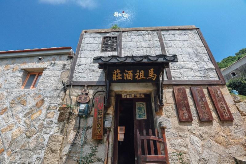11 馬祖酒莊