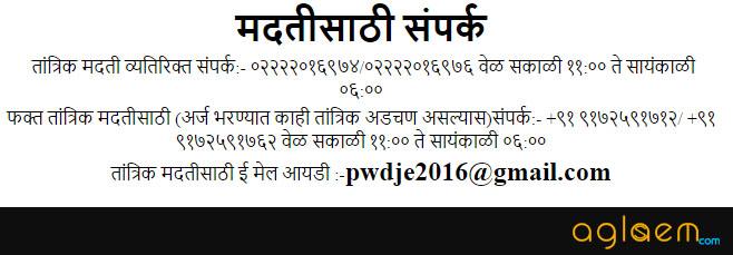 PWD JE Maharashtra