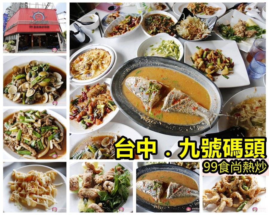 99元料理,台中熱炒,台中美食,宵夜,崇德路 @VIVIYU小世界
