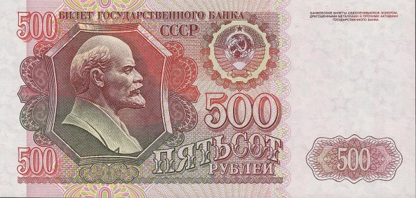 Bank note from Russia (CCCP) | A 500 rubles banknote from ...