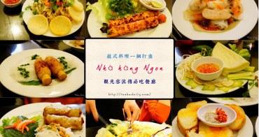 胡志明美食︱Nhà Hàng Ngon.胡志明市必吃越式料理餐廳