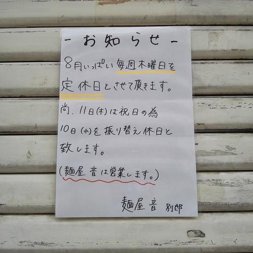 麺屋 音 別邸@北千住、張り紙