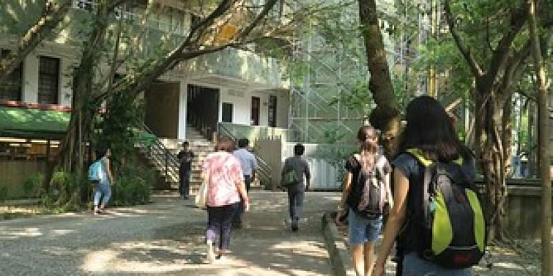 2016初夏台北三日遊Day 1:來去參觀大同大學(11.11ys)
