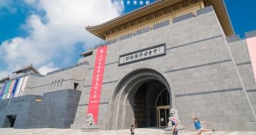 埔里旅遊︱中台世界博物館.修養身靈、中台灣又一創世宗教鉅作