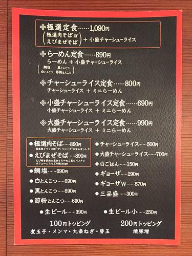 らーめん極-4.jpg