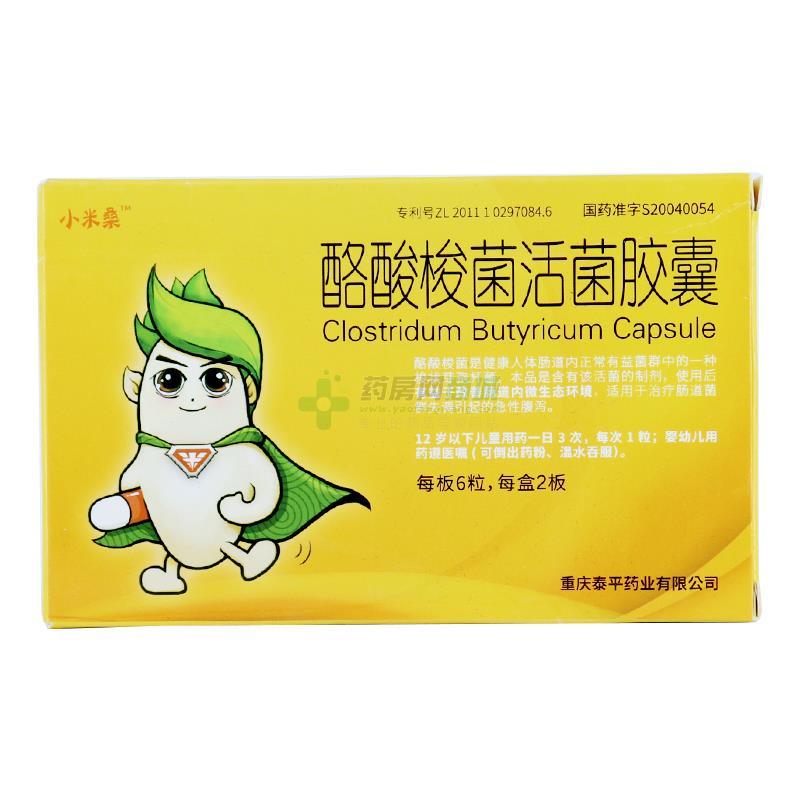 酪酸梭菌活菌膠囊-重慶泰平藥業有限公司-藥房網商城