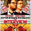 The Interview: It is a great Movie  5 stars