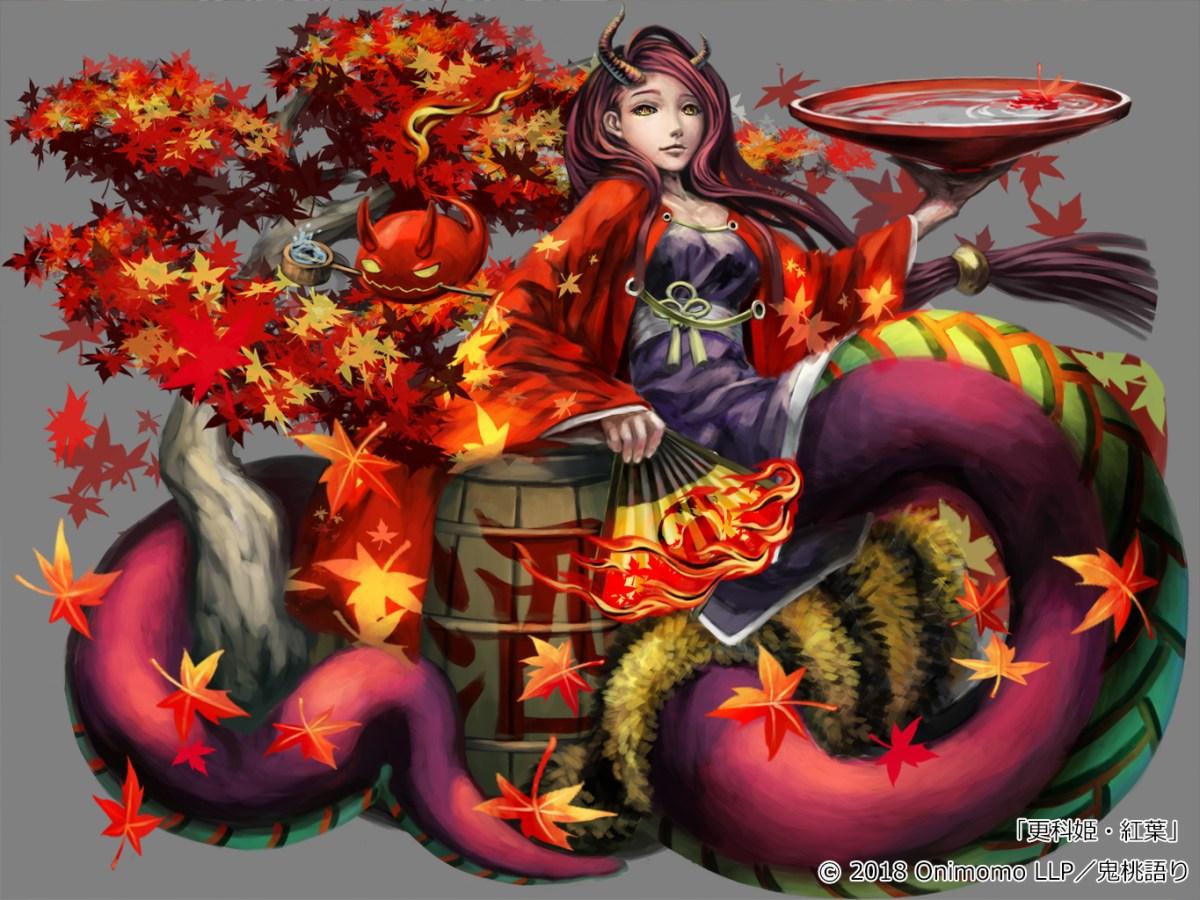 更科姫・紅葉/紅葉