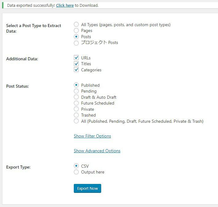 Export All URLs - 記事一覧出力設定