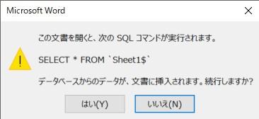 【Word】(意訳)関連付けられたExcelファイルを読み直しますが、よろしいですか?