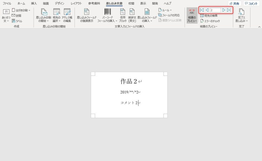 【Word】プレビューの移動