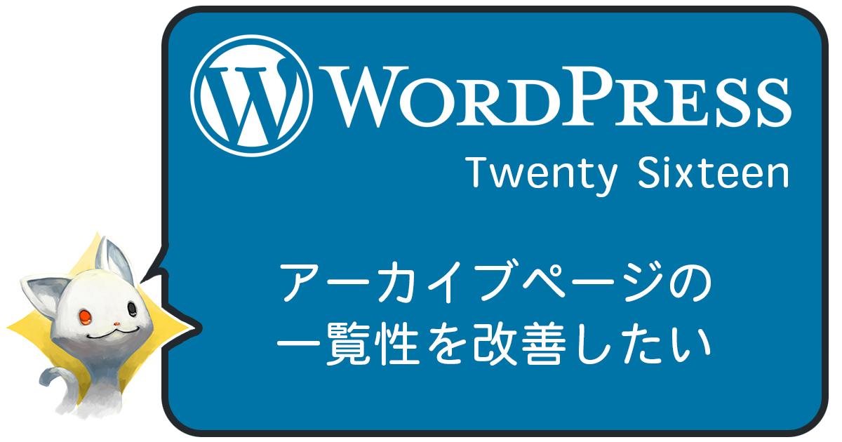 【WordPress】「Twenty Sixteen」テーマのアーカイブページの一覧性を改善します