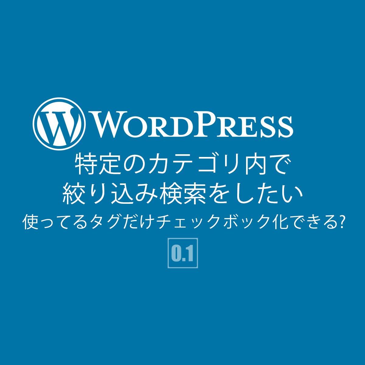 【WordPress】特定のカテゴリ内で絞り込み検索をしたい