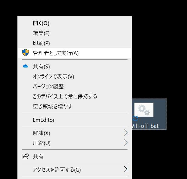 右クリック→ 管理者として実行